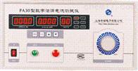 PA30/PA30A上海安标PA30/PA30A型数字泄漏电流测试仪
