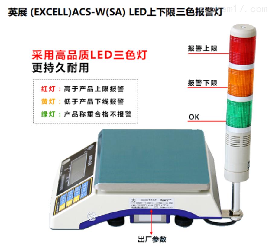 ACS-W-30SA电子台秤外接三色声光报警灯