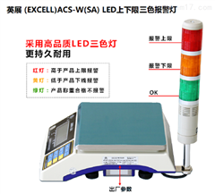 ACS-W-30SA声光报警电子秤