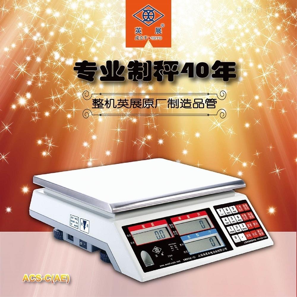 英展ACS-C-3kg(AE)电子台秤带RS232串口