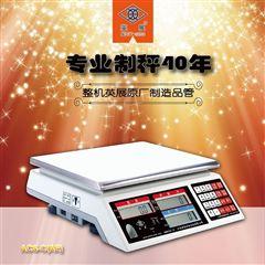 英展ACS-C-3AE/6kg/15kg/30kg計數電子臺秤