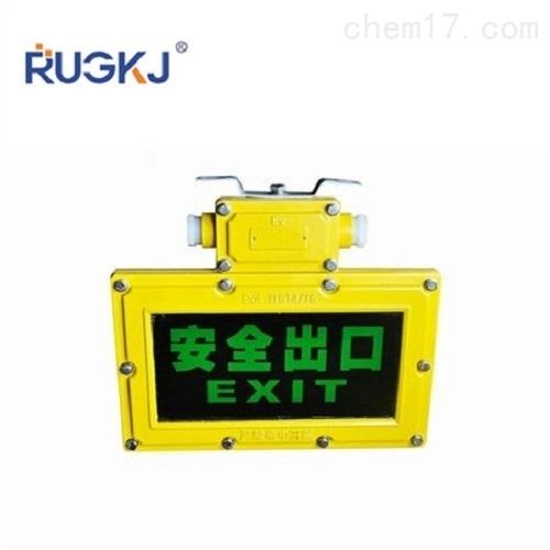 海洋王同款-BXE8400防爆标志灯
