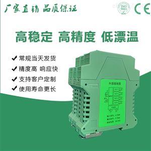 CZ2083电压电流输入信号隔离配电器4-20ma独立供电