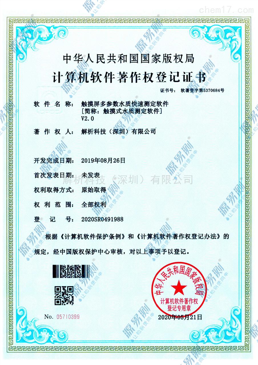 触屏多参数水质测定仪版权证书