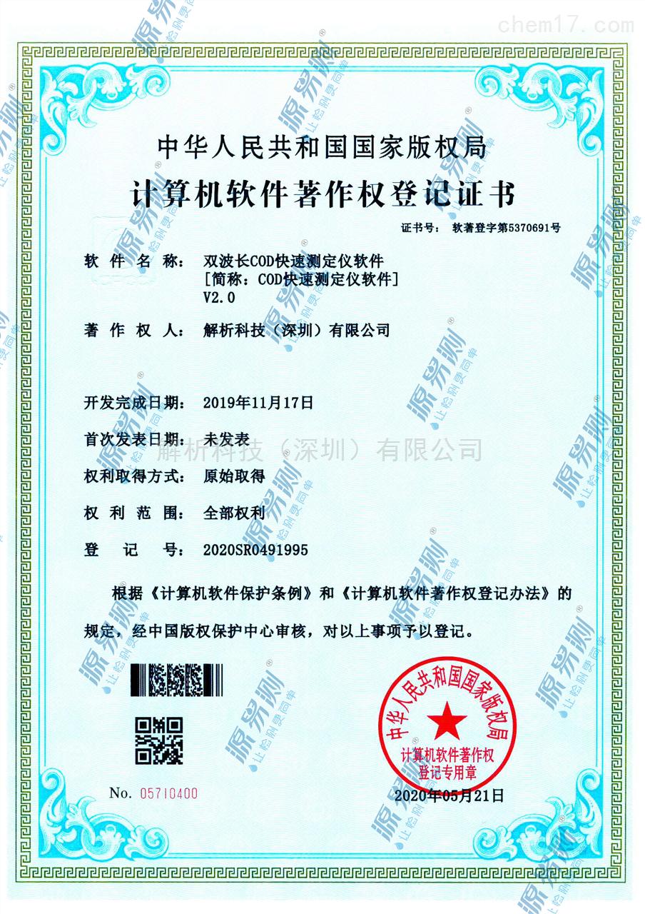 双波长COD测定仪版权证书