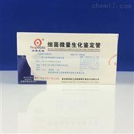 SHBS01沙门氏菌成套生化鉴定管
