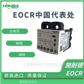 EOCRSS-05W/30W/60W韩国施耐德EOCRSS-30W/60W继电器