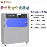 HT-UV3全功能UV紫外线耐气候老化试验箱