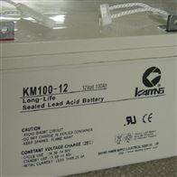 KM100凯鹰蓄电池区域代理选购