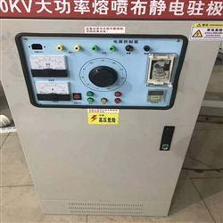 140KV超大功率静电驻极机