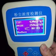 JYB-6A手持式PM2.5/PM10/TSP粉塵檢測儀續航能力