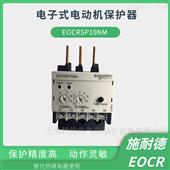 施耐德EOCR-SP(10,20)电子继电器