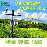 SGZ-6G自动气象站
