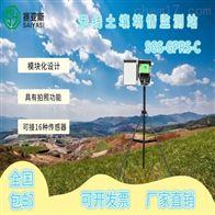 SGS-GPRS-C无线土壤墒情监测站