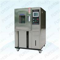 TLP150-40度富易達高低溫試驗機