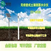 SQY-800S无线管式土壤剖面水分仪