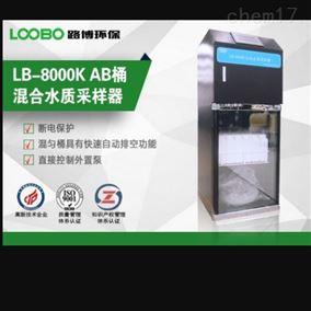 LB-8000K水质采样器 水质检测
