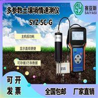 SYZ-5C-G多参数土壤墒情速测仪