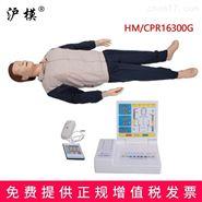 沪模-HM/CPR16300G心肺复苏模型医学模拟人