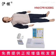 CPR16300G沪模人体心肺复苏模拟人