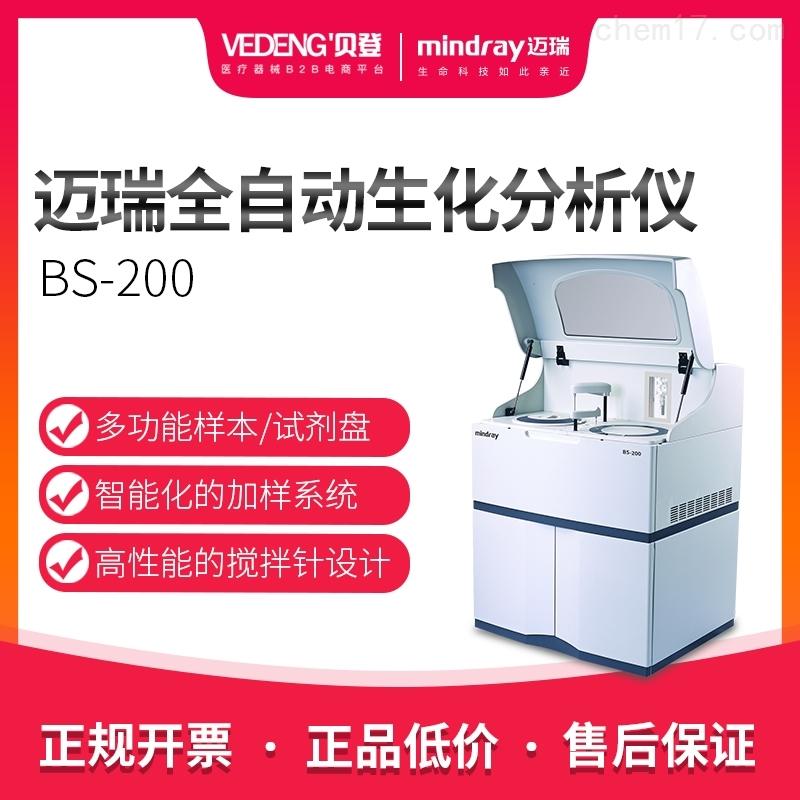 迈瑞全自动生化分析仪BS200