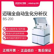 邁瑞全自動生化分析儀BS200
