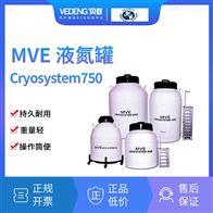 MVE Cryosystem750液氮罐