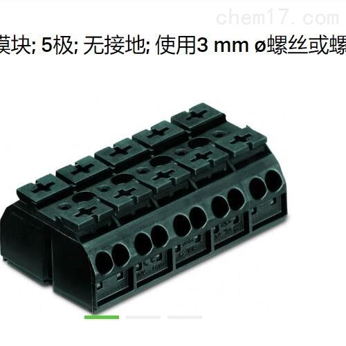 万可WAGO 4线小型端子模块;862-505