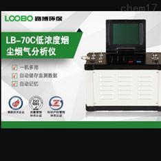 青岛厂家生产自动烟尘(气)测试仪