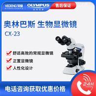 OLYMPUS奥林巴斯CX23生物显微镜