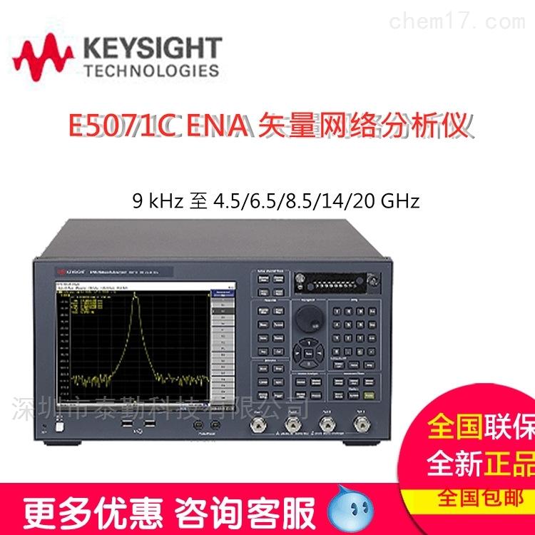 Keysight是德E5071CENA矢量网络分析仪