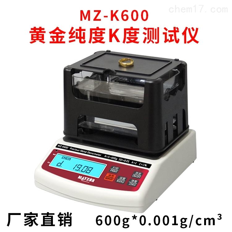 玉石分析仪 高精度贵金属密度计