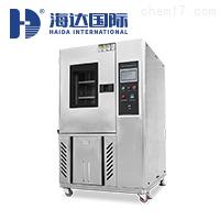HD-E702-408恒温恒湿机制造商