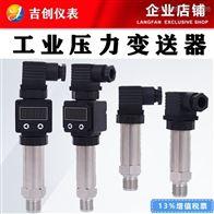 产业型压力变送器厂家价钱 压力传感器