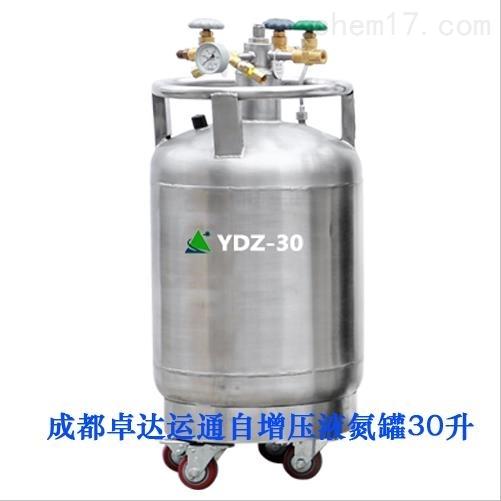 成都自增压液氮容器30L