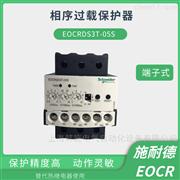 施耐德EOCR-DS3T电子继电器