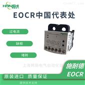EOCRAR-30S施耐德自动复位电动机保护器EOCR-AR
