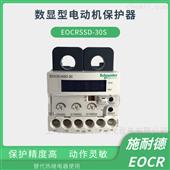 EOCRSSD-05S/30S/60S上海韩施产品齐全EOCRSSD-30S电动机保护器