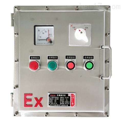* 304不锈钢防爆防腐操作柱BZC8061-G防爆防腐操作箱价格