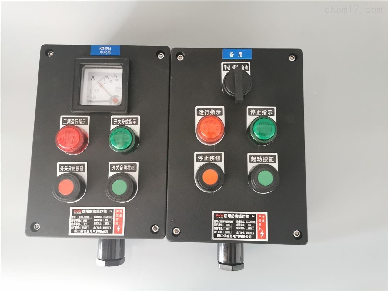风机防爆防腐控制按钮盒BZA8050防爆防腐主令控制器按钮盒的价格