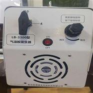 LB-3300油性气溶胶发生器生产厂家青岛路博