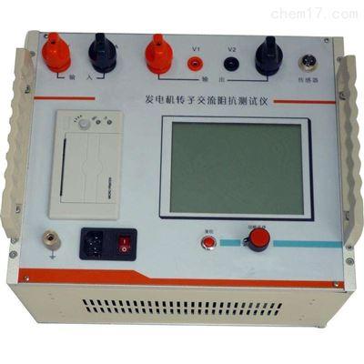 YNZK-I发电机转子交流阻抗检测仪