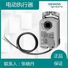 上海西门子GLB141.1E风阀执行器