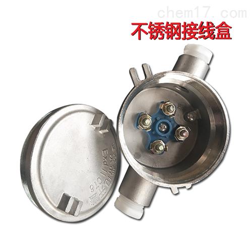 厂家直销乐清不锈钢防爆接线盒BHD51-G3/4D四通平