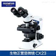 奥林巴斯显微镜CX23现货