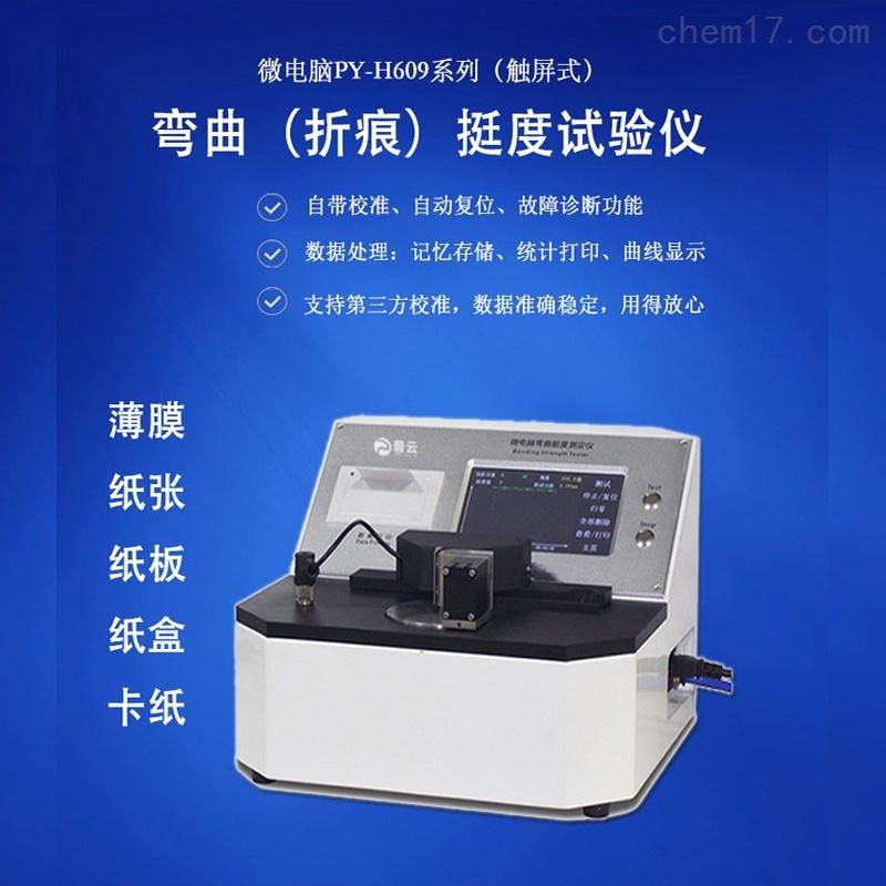 薄膜弯曲挺度仪PY-H609纸张挺度测定仪 纸板折痕挺度测试仪