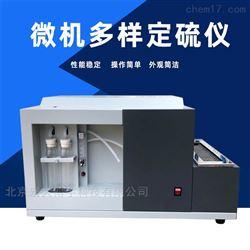 BYDL-2020微机全自动多样定硫仪测硫仪生产厂家
