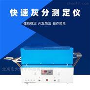 快速灰分测定仪灰化炉煤质分析仪器