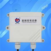 防爆型温湿度变送器