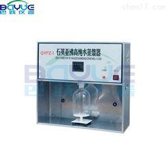 QYFZ-II双重亚沸蒸馏水器